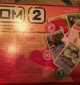 Настольная карточная игра Дом 2
