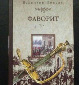 Книга Фаворит за 4 части