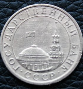 10 копеек 1991 м . ГКЧП