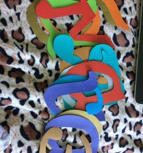 Буквы из цветного картона «СПАСИБО ЗА СЫНА »