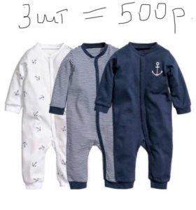 Пижамы 3 штуки набор