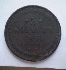 5 копеек 1857 ем F+ Оригинал Хвост орла кисточка