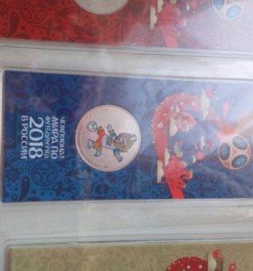 25 рублей Чемпионат по футболу (цветные)