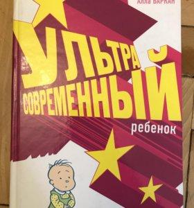 Книги про воспитание детей и не только
