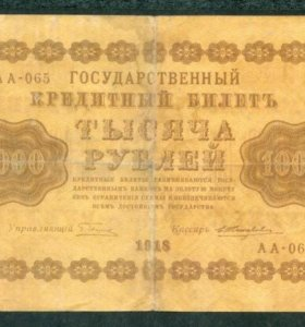 1000 рублей 1918 г. Жихарев. аа-065