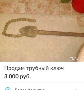 Трубный ключь