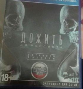 Игра на PS4 Дожить до рассвета
