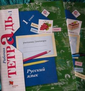 Рабочая тетрадь по русскому языку 1 класс 2 части.