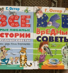 Книги Остер