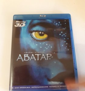 Диск Аватар 3D Blu-Ray