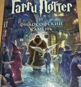 Книга Гарри Поттер и философский камень(МАХАОН)