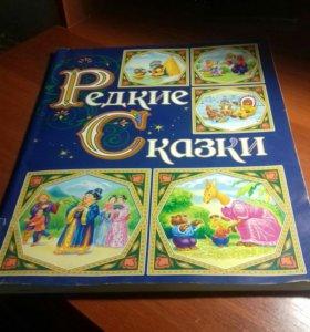 Книжка для детей.Сказки