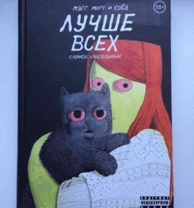 Книга-комикс «Мэгг, Могг и Сова лучше всех»