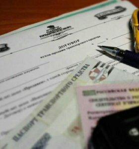 Оформление договора купли продажи авто