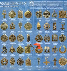 Талисманы и обереги - защитные символы (60 видов)