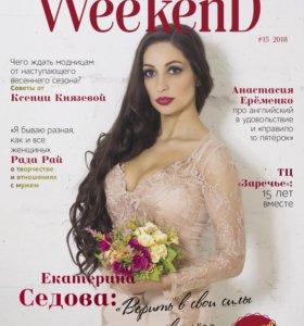 "Журнал ""Диалог Weekend"""