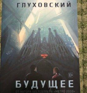 Книга «Будущее» Глуховский