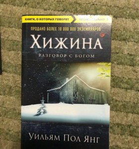 Книга «Хижина» Уильям Пол Янг