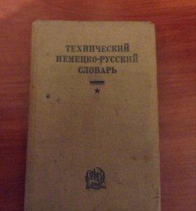 Технхический немецко-русский словарь 1934