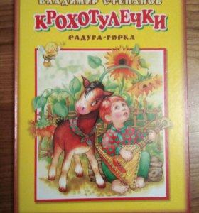 """Книга для малышей В.Степанов """"Крохотулечки"""""""