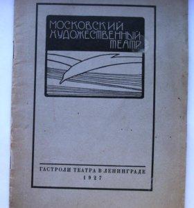 МХАТ. 1927г. Гастроли театра в Ленинграде.
