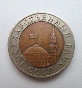 Продам монеты 10 рублей. 1991 года гкчп   УЦЕНКА