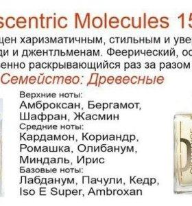 Escentric Molecules Escentric 02