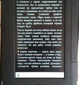 Электронная книга обмен