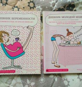 Дневник беременности и Дневник молодой мамы