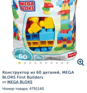 Mega bloks от Fisher price. Отличный конструктор