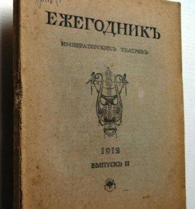 Ежегодник Императорских театров.1912г. Вып.II