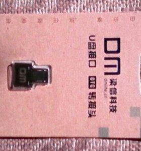 Переходник OTG - USB для телефона, планшета и т.п.