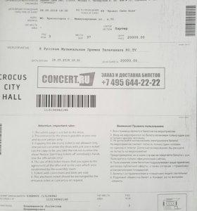 Билет на 8 Русскую Музыкальную Премию RU.TV