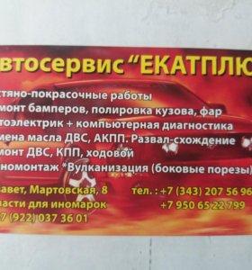 Услуги автосервиса