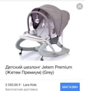 Шезлонг детский Jetem