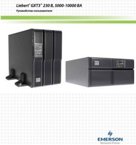 Ибп упс Liebert UPStation GXT3 6000VA