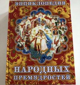 Энциклопедия народных премудростей Новая книга