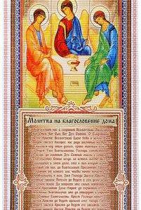"Панно-скрутки ""Молитва о семье"", и др. 32х77 см."
