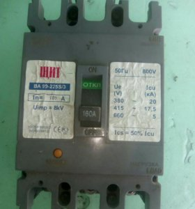 Автомат ва99-225.
