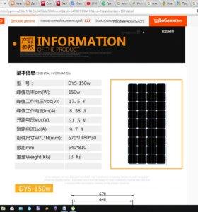 Продам солнечные панели 150Вт.