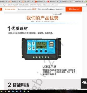 Контроллер для солнечных батарей 12V,24V, 30A,80A
