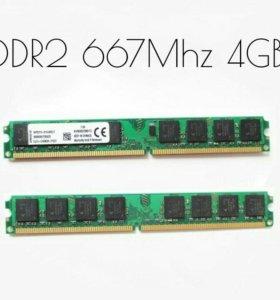 [Нет в наличии!] Оперативная память [DDR2] 667 4GB