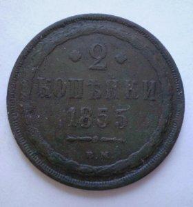 2 копейки 1855 вм VF- Варшава Редкость Оригинал
