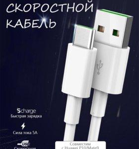 Кабель Orico, USB Type-C, 5A Новый, 1 Метр