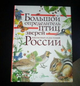 Большой определитель птиц,зверей,насекомых РФ