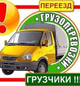 Грузчики и автотранспорт