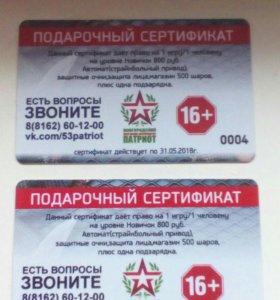 2 подарочных сертификата на страйкбол