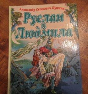 """А.С. Пушкин """"Руслан и Людмила"""""""
