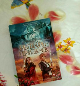Книга. Рыцарь призрак, Корнелия Функе