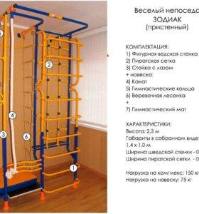 """Спортивный комплекс Веселый Непоседа """"Зодиак"""""""